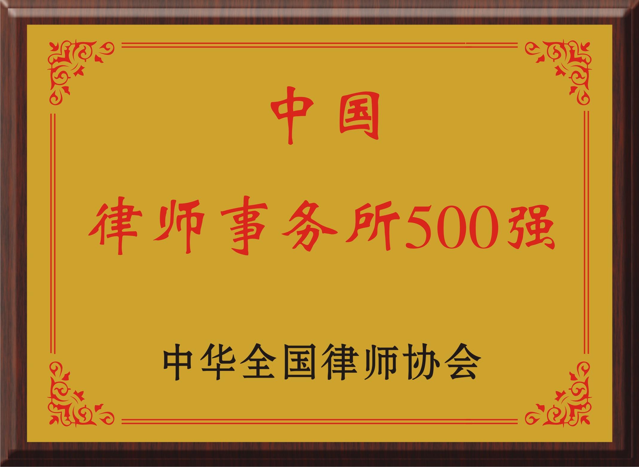 中国必威体育中文版事务所500强