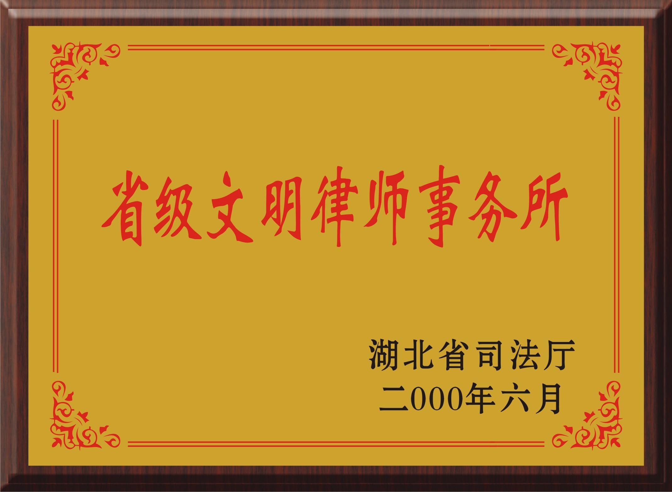 省级文明必威体育中文版事务所