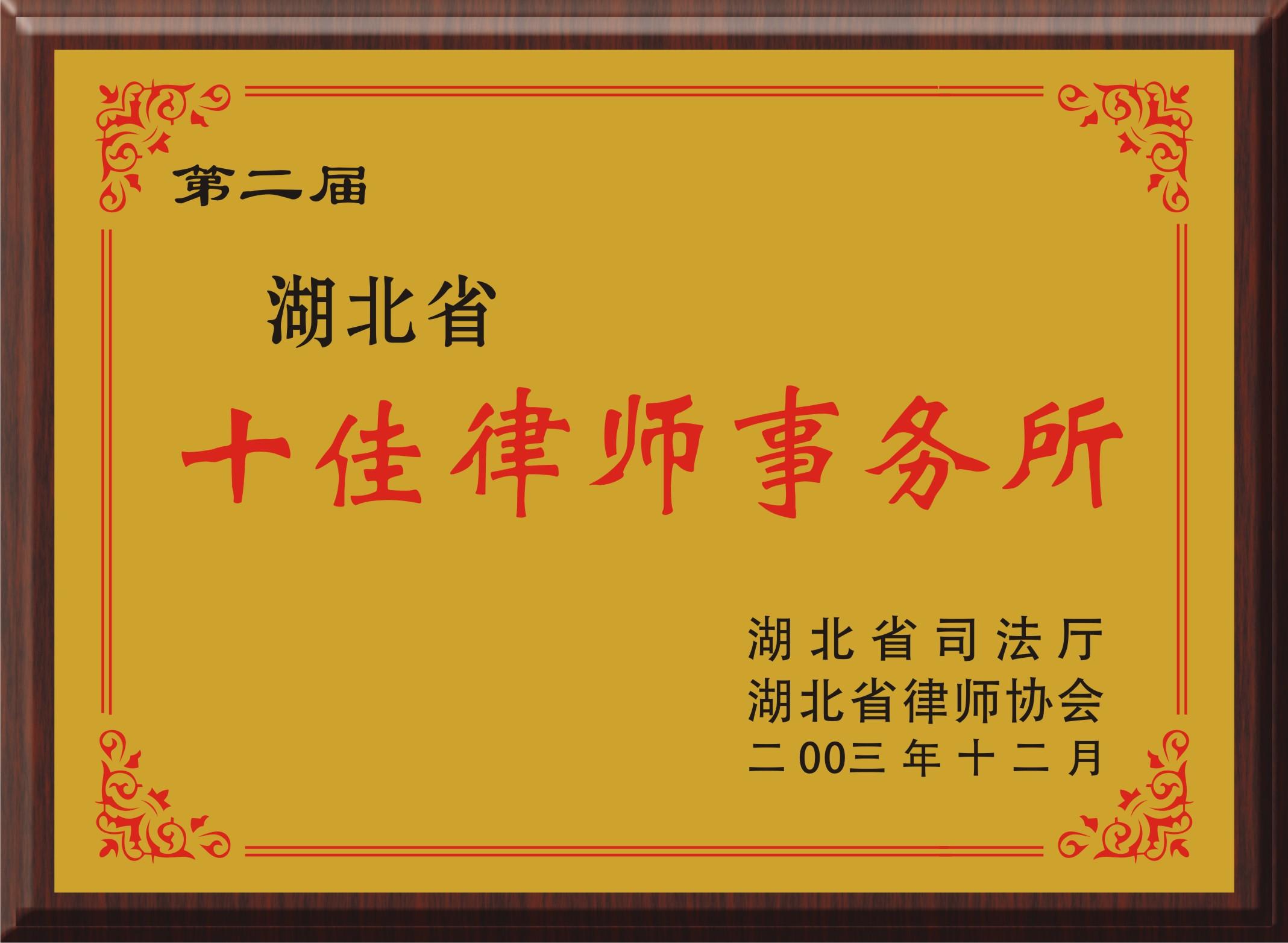 第二届湖北省十佳必威体育中文版事务所