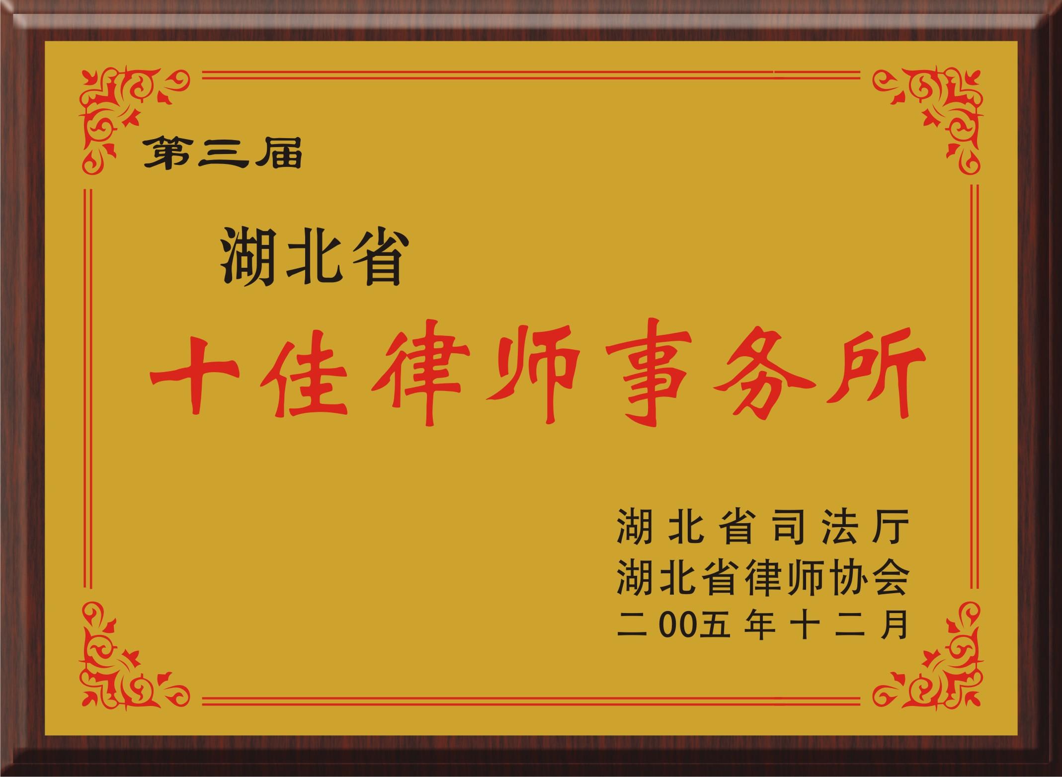 第三届湖北省十佳必威体育中文版事务所